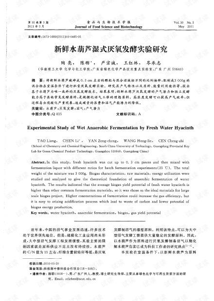 新鲜水葫芦湿式厌氧发酵实验研究 (2011年)