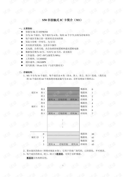 S50非接触式IC卡简介(M1).pdf