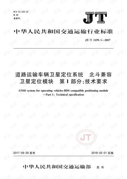 JTT1159.1-2017 道路运输车辆卫星定位系统 北斗兼容卫星定位模块 第1部分:技术要求.pdf