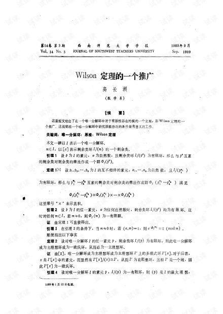 Wilson定理的一个推广 (1989年)