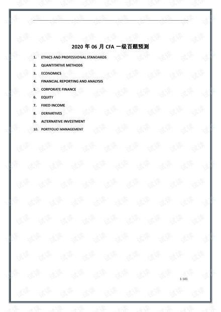 2020年6月CFA一级百题预测_固定收益(打印版).pdf