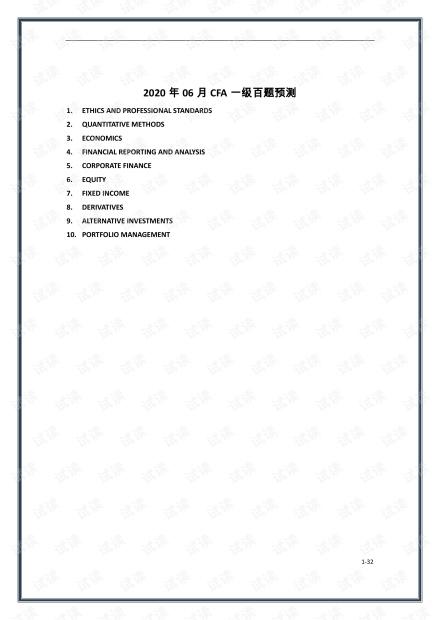 2020年6月CFA一级百题预测_其他(打印版).pdf