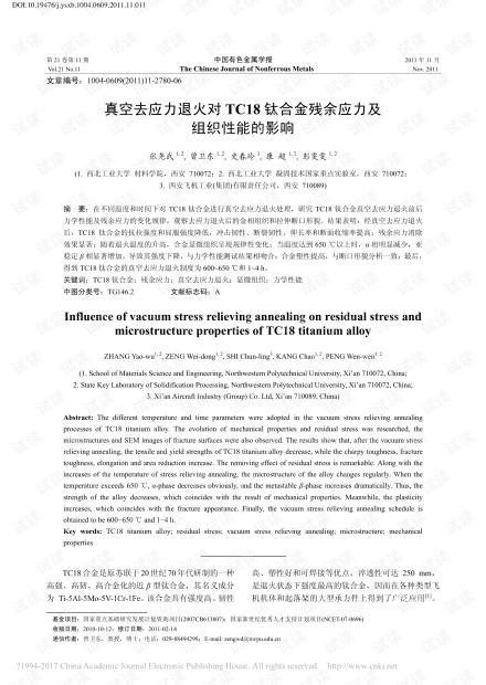 真空去应力退火对TC18钛合金残余应力及组织性能的影响.pdf