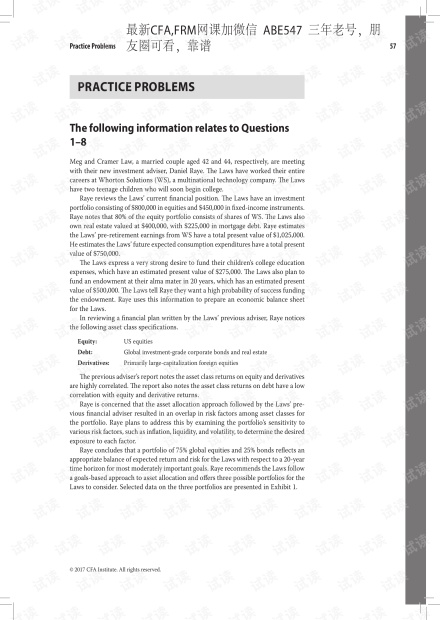 2020 CFA L3 资产配置课后习题.pdf
