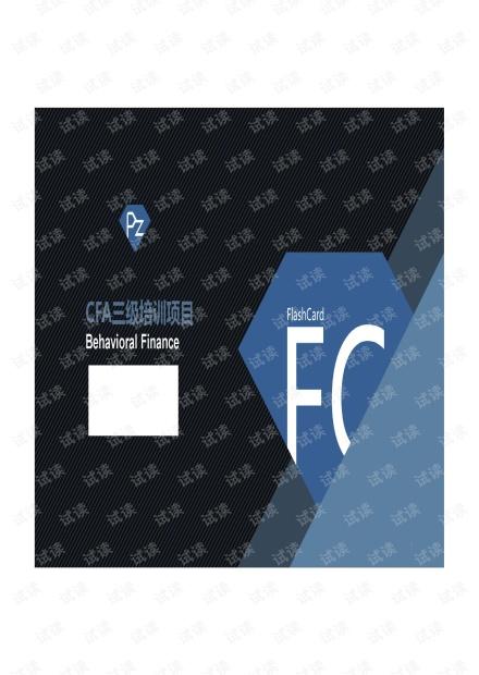 2020年06月CFA三级 Flashcard_Asset Allocation_=.pdf