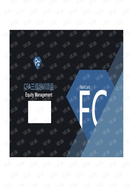 2020年06月CFA三级 Flashcard_Equity.pdf