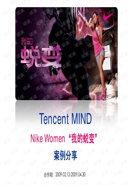 44.Nike Women网络营销策划案.pdf