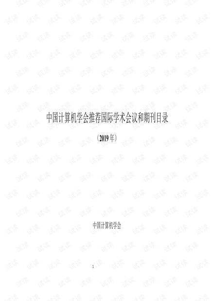 CCF推荐期刊.pdf
