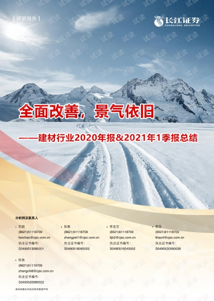 20210507-长江证券-建材行业2020年报&2021年1季报总结:全面改善,景气依旧.pdf