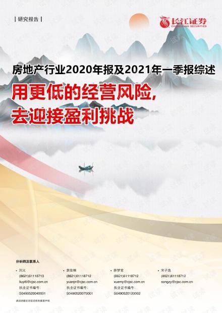 20210506-长江证券-房地产行业2020年报及2021年一季报综述:用更低的经营风险,去迎接盈利挑战.pdf