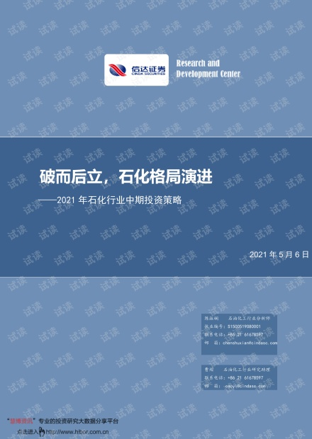 20210506-信达证券-2021年石化行业中期投资策略:破而后立,石化格局演进.pdf
