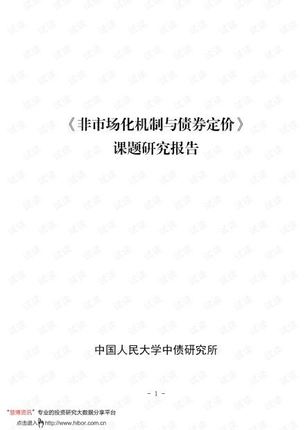 20210508-中国人民大学中债研究所-《非市场化机制与债券定价》课题研究报告.pdf