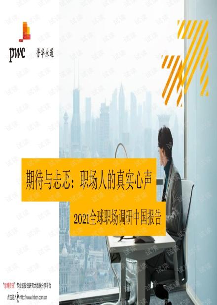 20210508-普华永道-2021全球职场调研中国报告:期待与忐忑,职场人的真实心声.pdf