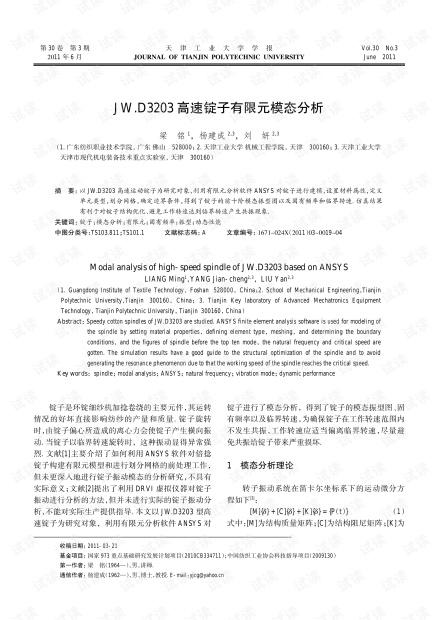 JW.D3203高速锭子有限元模态分析 (2011年)