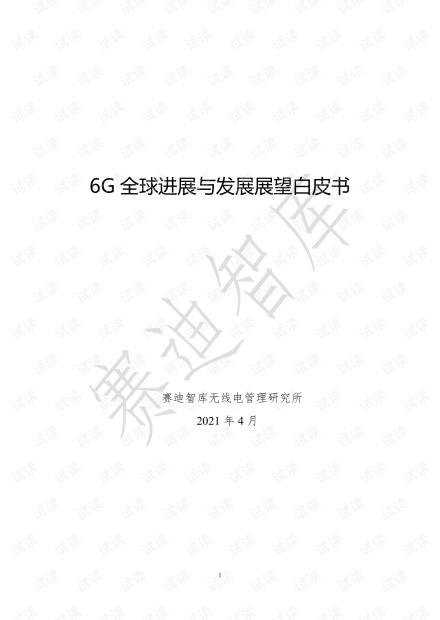 6G全球进展与发展展望白皮书-赛迪智库