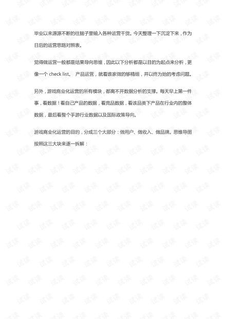 游戏运营商业化思路沉淀.pdf