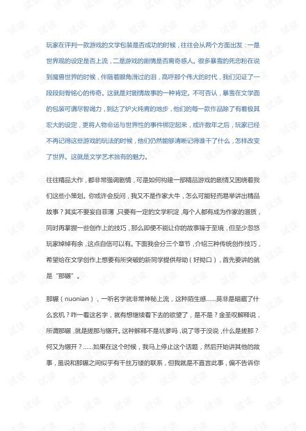 """""""那碾""""技巧在剧情创作中的运用.pdf"""