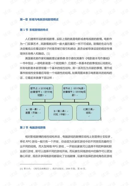电脑游戏对影视艺术剧情元素的运用.pdf