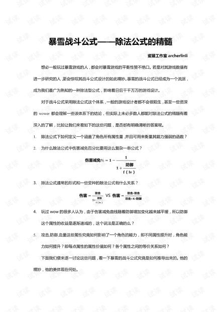 暴雪战斗公式——除法公式的精髓.pdf