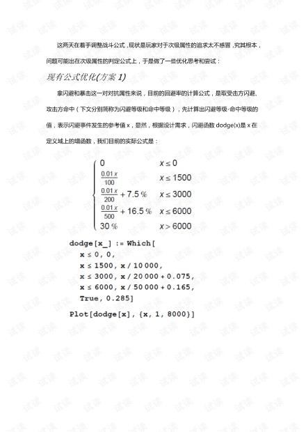 次级属性公式调整(工作笔记).pdf