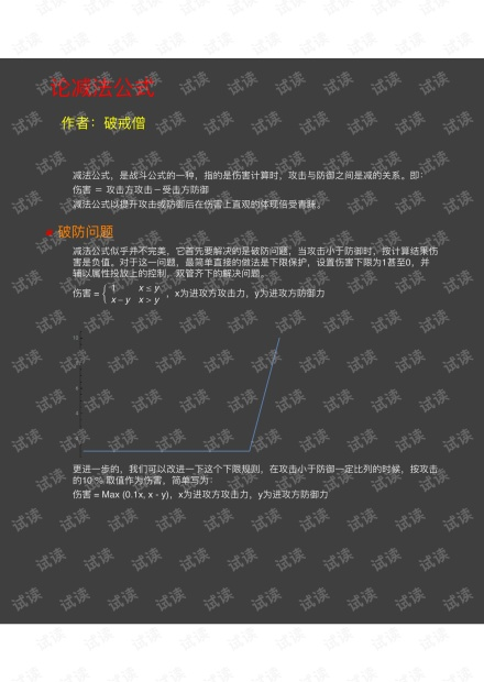 论减法公式 游戏开发资料.pdf