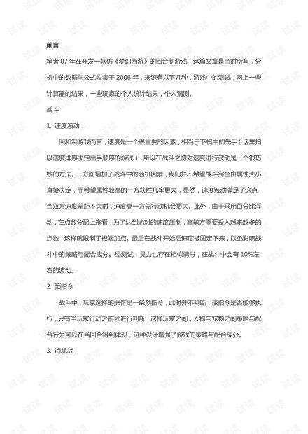 梦幻西游分析(数值).pdf