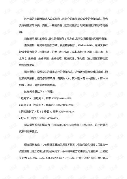 深入浅出LOL数值设计(二).pdf