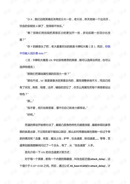 深入浅出LOL数值设计(三).pdf