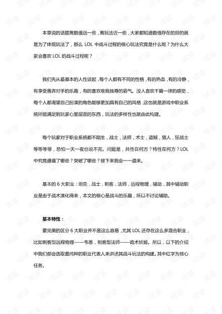 深入浅出LOL数值设计(五).pdf