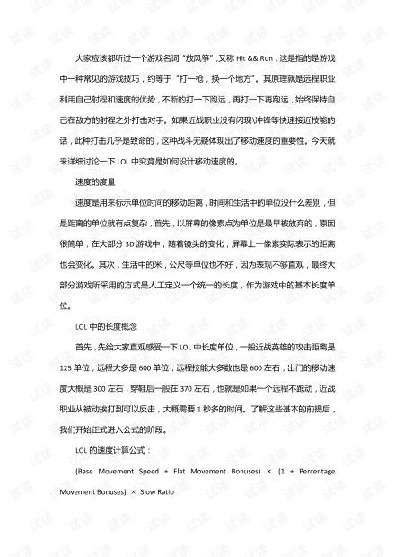 深入浅出LOL数值设计(六).pdf