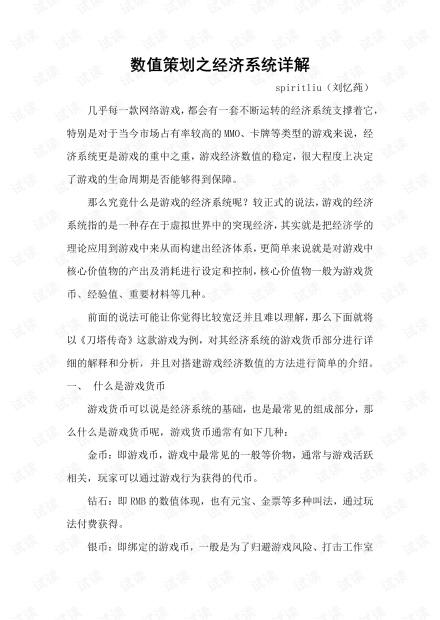 数值策划之经济系统详解.pdf