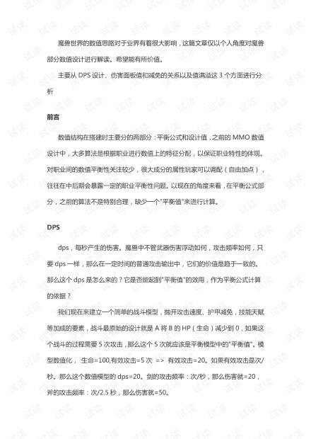 战斗的奥秘:《魔兽世界》数值解读.pdf