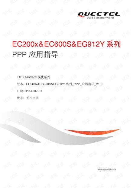 Quectel_EC200x&EC600S&EG912Y系列_PPP_应用指导_V1.0.pdf
