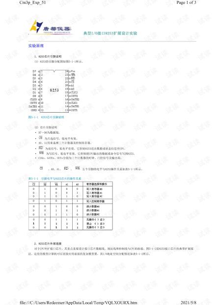 计算机组成原理实验说明书_典型IO接口8253扩展设计实验_西安唐都.pdf