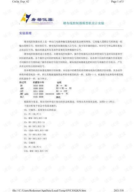计算机组成原理实验说明书_硬布线控制器模型机设计实验_西安唐都.pdf