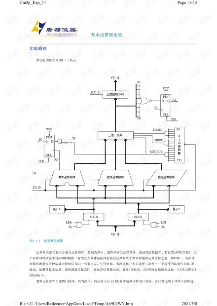 计算机组成原理实验操作说明书_基本运算器实验_西安唐都.pdf