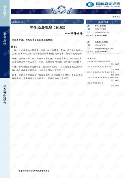 20210508-国泰君安-事件点评:实体经济观察.pdf