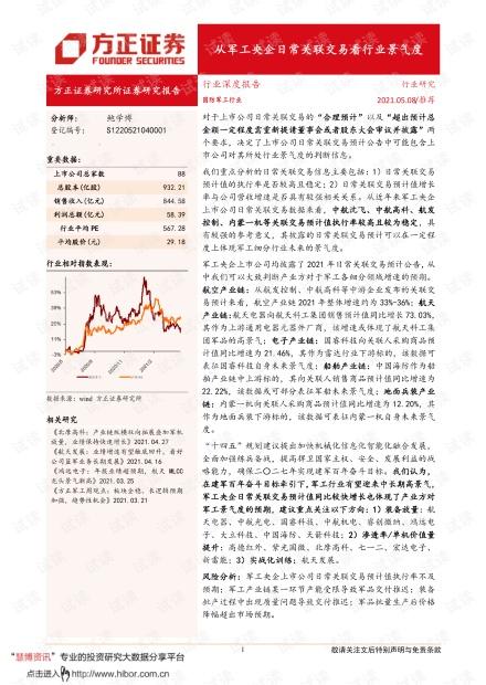 20210508-方正证券-国防军工行业深度报告:从军工央企日常关联交易看行业景气度.pdf