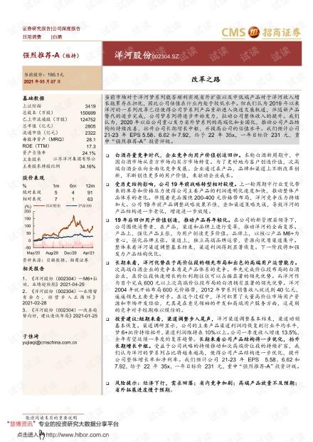 20210507-招商证券-洋河股份-002304-改革之路.pdf