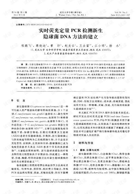 实时荧光定量PCR检测新生隐球菌DNA方法的建立 (2010年)