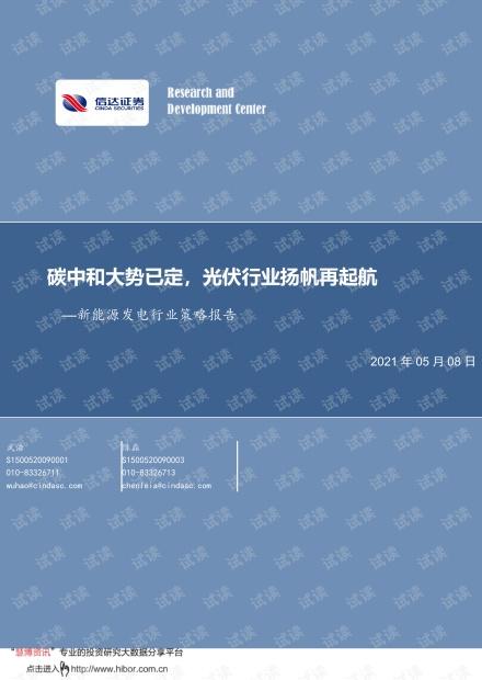 20210508-信达证券-新能源发电行业策略报告:碳中和大势已定,光伏行业扬帆再起航.pdf