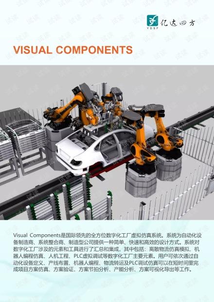 Visual Components-20200401修订.1.1.pdf