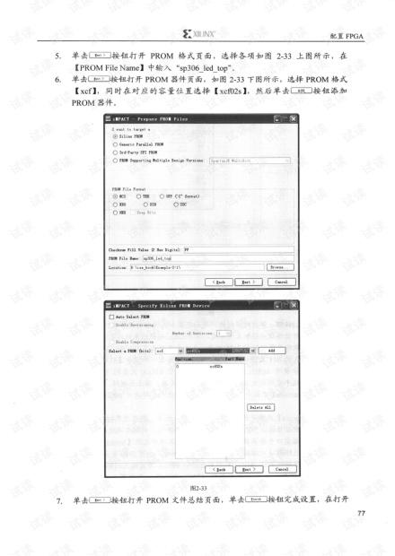 Xlinx ISE 9.X FPGA_CPLD设计指南