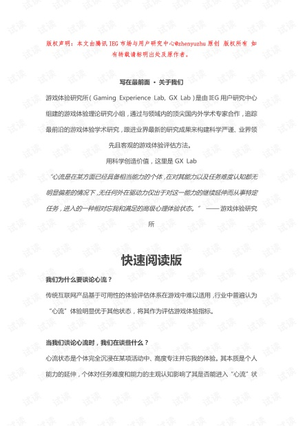 """""""心流""""理论全解析.pdf"""