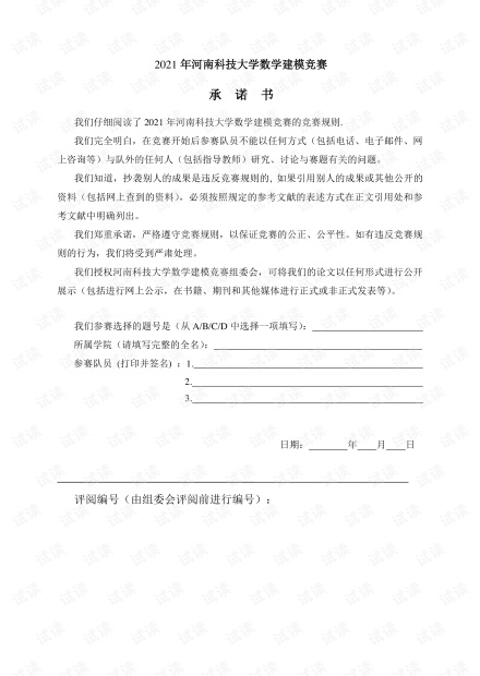 附件3:2021年河科大数学建模论文模板.pdf