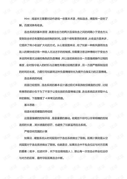 双人连击设计系统构想.pdf