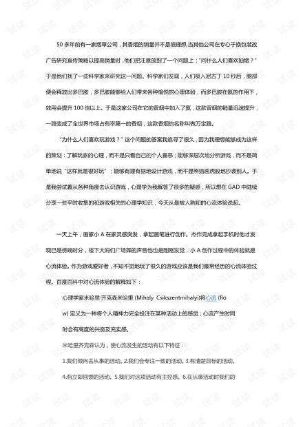 游戏相关心理学(一):心流体验.pdf