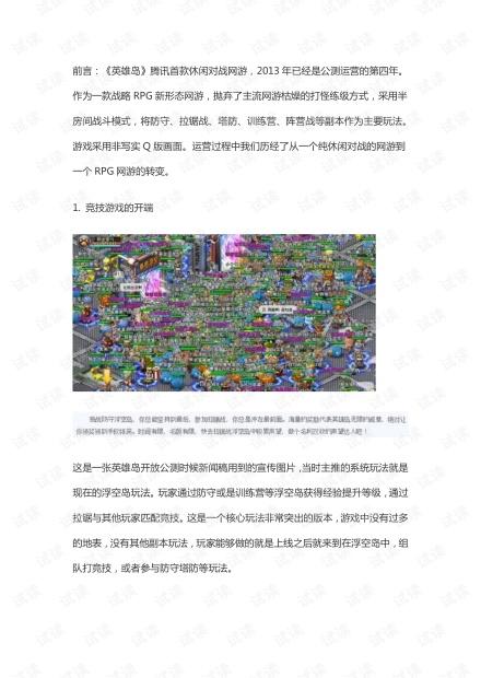 《英雄岛》休闲对战网游产品随想.pdf
