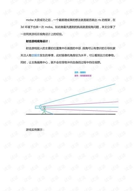3d MOBA初探——视角设计.pdf