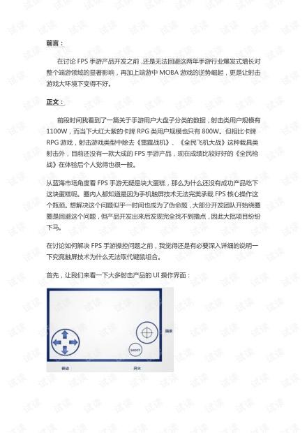 FPS手游产品开发的几点思考.pdf